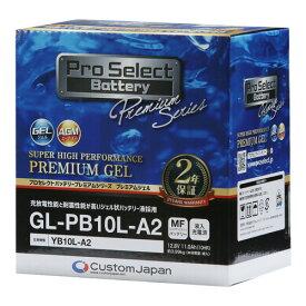 バイクパーツ バイクバッテリーGL-PB10L-A2 (YB10L-A2 互換)(ジェルタイプ 液入り充電済み)Pro Select Battery (プロセレクトバッテリー) PSB128 取寄品 セール