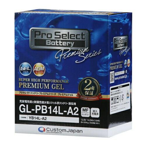 バイクパーツ バイクバッテリーGL-PB14L-A2 (YB14L-A2 互換)(ジェルタイプ 液入り充電済み)Pro Select Battery (プロセレクトバッテリー) PSB133 取寄品