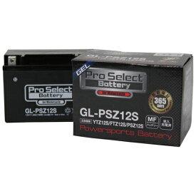 バイクパーツ バイクバッテリーGL-PSZ12S (YTZ12S 互換)(ジェルタイプ 液入り充電済み)Pro Select Battery (プロセレクトバッテリー) PSB114 取寄品