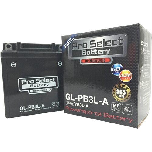 バイクパーツ バイクバッテリーGL-PB3L-A(YB3L-A互換)(ジェルタイプ 液入り充電済み)Pro Select Battery (プロセレクトバッテリー) PSB176 取寄品