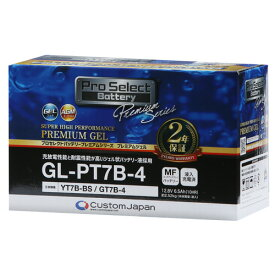 バイクパーツ バイクバッテリーGL-PT7B-4(YT7B-BS、GT7B-4 互換)(ジェルタイプ 液入り充電済み)Pro Select Battery (プロセレクトバッテリー) PSB116 取寄品