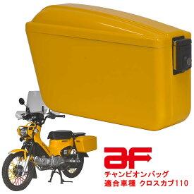 バイク用品 ケース(バッグ) キャリア 車両用ハードケース旭風防 エ-エフアサヒ アサヒフウボウ チャンピオンバッグ イエロー クロスカブ110 2BJ-JA45AF-ASAHI AC-001-Y 取寄品 楽天スーパーセール