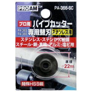 バイク整備工具 カッター・ナイフ・はさみPA-365 366用専用替刃 ステンレス用TMC PA-366-SC 1個取寄品 セール