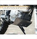 バイク用品 外装CYCLE-AM サイクラム スキッドプレート タイプ2 カーボン SEROW250 XT250X TRICKERCJE16CB 4580332557…