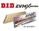 【DID】【ドライブチェーン】530ZVM-X 116L ゴールド【カシメジョイント】ヤマハ YZF-R1 04-05