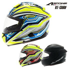 バイク用 FRANCE ASTONEデザイン システムヘルメット RT-1300F チンオープン インナーシールド装備 アストン フランス おしゃれ かっこいい