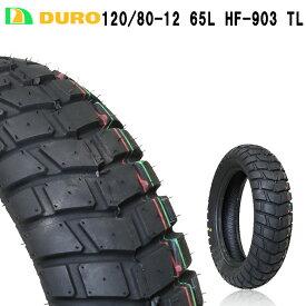 バイク用品 タイヤ 4Mini HF-903 TL 120/80-12 65L  前後兼用 ブロック 安心の理由は純正部品採用実績とダンロップとの長期提携工場契約有りブロックタイヤ Mine Moto DURO HF-903 TL 120/80-12 65L