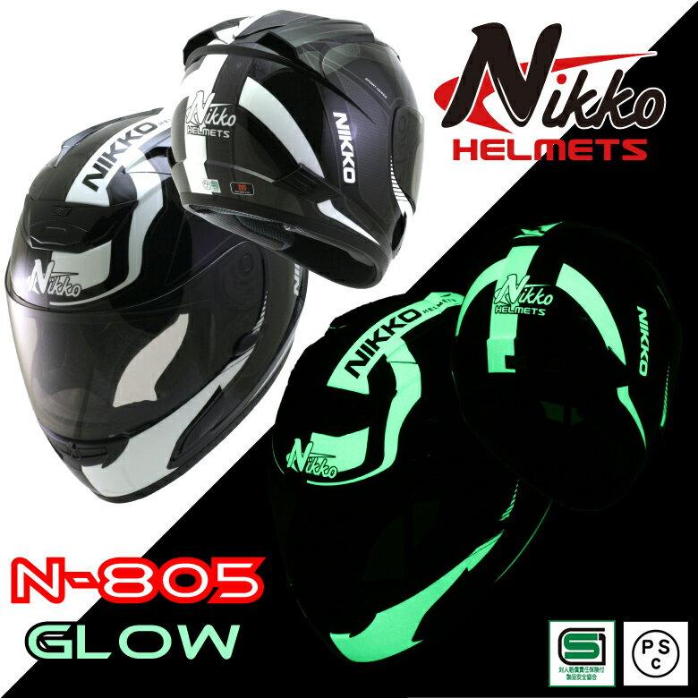 楽天スーパーセール! 【はとやの新商品】NIKKO HELMET N-805 BLACK/WHITE フルフェイス ヘルメット バイク 蓄光 光る ヘルメット 防寒 カッコいい オシャレ