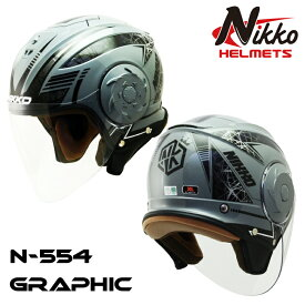 【はとやの新商品】NIKKOHELMET N-554 GRAPHIC ジェットヘルメット  [バイザー 通勤 通学  カッコいい オシャレ 安い]