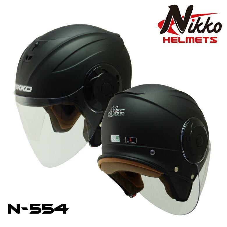 【はとやの新商品】NIKKOHELMET N-554 MATTE BLACKジェットヘルメット  [バイザー 通勤 通学  カッコいい オシャレ 安い]