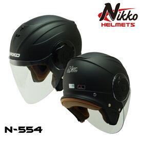 バイクヘルメット NIKKOHELMET N-554 MATTE BLACKジェットヘルメット バイザー 通勤 通学 カッコいい オシャレ 安い