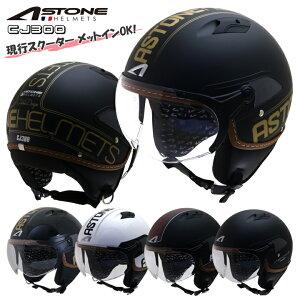 FRANCE ASTONE デザイン パイロットヘルメット CJ300 インナーシールド装備 ジェットヘルメット おしゃれ かっこいい アストン フランス バイク用
