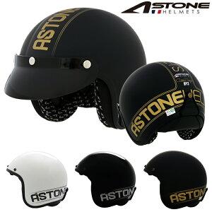 FRANCE ASTONE デザイン ジェットヘルメット 388A SP3 インナーシールド装備 おしゃれ かっこいい アストン フランス バイク用