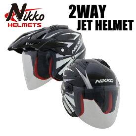バイクヘルメット2WAYジェットヘルメット通勤 通学 ツーリング インナーバイザー ツーウェイ カッコいい オシャレ 安いNIKKOHELMET N-553 BLACK/WHITE SILVER