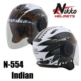 バイクジェットヘルメットインディアンデザイン アメリカン ストリート系 羽 フェザー通勤 通学 ツーリング インナーバイザー カッコいい オシャレ 安いNIKKOHELMET N-554 WHITE/SILVER INDIAN ニッコーヘルメット ウィング