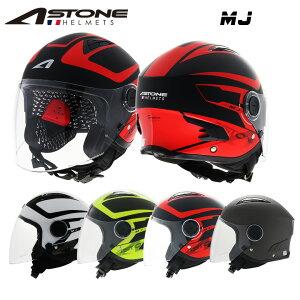 在庫入替 送料無料 ジェットヘルメット ASTONE MJ フリーサイズ オープンフェイス おしゃれ かっこいい アストン フランス バイク用