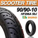 スクータータイヤ 90/90-10 DURO 安心の理由は純正部品採用実績とダンロップとの長期提携工場契約有り HF296A 50J TL …