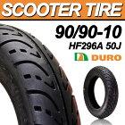 スクータータイヤ90/90-10DURO安心の理由は純正部品採用実績とダンロップとの長期提携工場契約有りHF296A50JTLデューロバイク