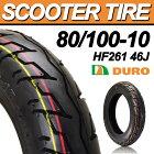 スクーターバイクタイヤ80/100-10DUROタイヤ安心の理由は純正部品採用実績とダンロップとの長期提携工場契約有りHF26146JTLデューロバイク