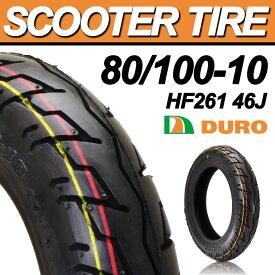 スクーター バイク タイヤ 80/100-10 DUROタイヤ 安心の理由は純正部品採用実績とダンロップとの長期提携工場契約有り HF261 46J TL デューロ バイク