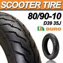 スクータータイヤ 80/90-10 DURO 安心の理由は純正部品採用実績とダンロップとの長期提携工場契約有り D39 35J TL デ…