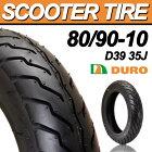 スクータータイヤ80/90-10DURO安心の理由は純正部品採用実績とダンロップとの長期提携工場契約有りD3935JTLデューロバイク