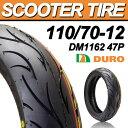 スクータータイヤ 110/70-12 DURO 安心の理由は純正部品採用実績とダンロップとの長期提携工場契約有り DM1162 47P TL デューロ バイク