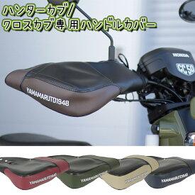 バイク用品防寒YAMAMARUTO(ヤママルト)クロスカブ&ハンターカブ用ハンドルカバー HC-UPM002CT125 CROSSCUB キャンツー 通気 冬用 取寄品