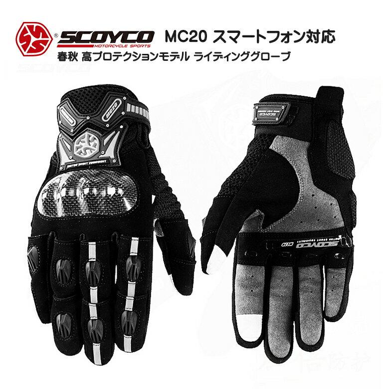 【送料無料】バイク ライディンググローブ スマホ対応 高プロテクションモデル 蒸れにくい SCOYCO MC20