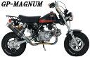 【ヨシムラ】【マフラー】MONKEY モンキー 機械曲チタンサイクロン GP-MAGNUM TT チタン【110-401-8U80】【送料無料!】