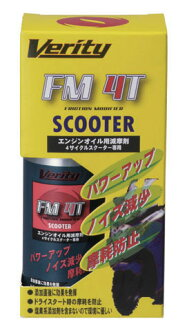 VERITY FM4T スクータオイルテンカザイ 200ML