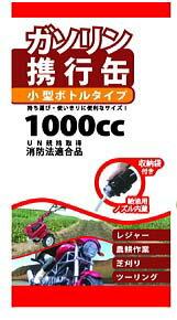 【岡田商事】【X-EUROPE】ガソリン携行缶1000cc【BT-1000】
