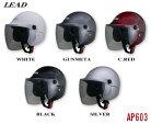 【LEAD工業】【リード工業】【ヘルメット】セミジェット AP-603 フリーサイズ 57-60cm AP603
