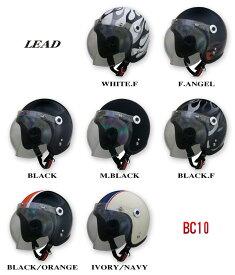 【LEAD工業】【リード工業】【ヘルメット】スモールジェット バブルシールド一体式ヘルメット BC10 BC-10 フリーサイズ 57-60cm