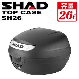 SHAD SH26 リアボックス トップケース 26L シャッド バイク用 バッグ ケース 人気 スペイン バイク 原付 送料無料
