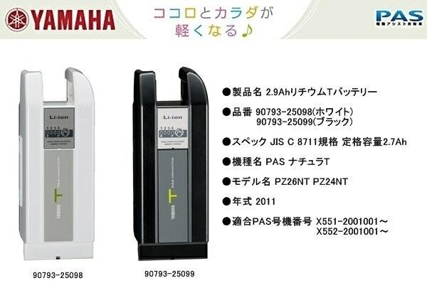ヤマハ 2.9AhリチウムTバッテリー 90793-25119 90793-25120 旧品番 25098 25099 《パス PAS ナチュラT》