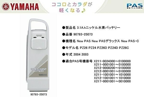 ヤマハ パス PAS 3.1Ahニッケル水素バッテリー 90793-25073 PASスタンダードシリーズ NewPASデラックス NewPAS-C