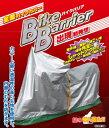 バイクバリアー Bike Barrier バイクカバー【3型】ロードスポーツ ネイキッドタイプ【送料無料】
