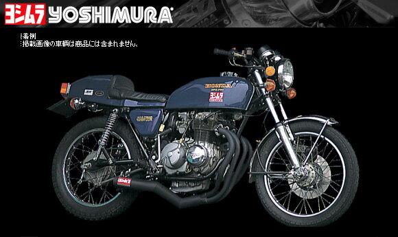 【YOSHIMURA】【ヨシムラ】【マフラー】【バイク用】ストレートサイクロン B CB400F 74-76【110-441-4640】【送料無料】