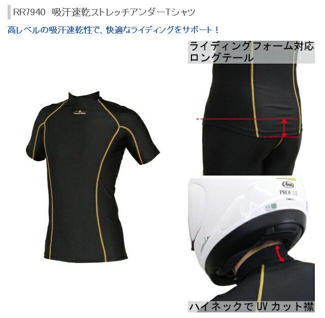 【ラフアンドロード】【ROUGH&ROAD】【RR7940】吸汗速乾ストレッチアンダーTシャツ【ラフ&ロード】