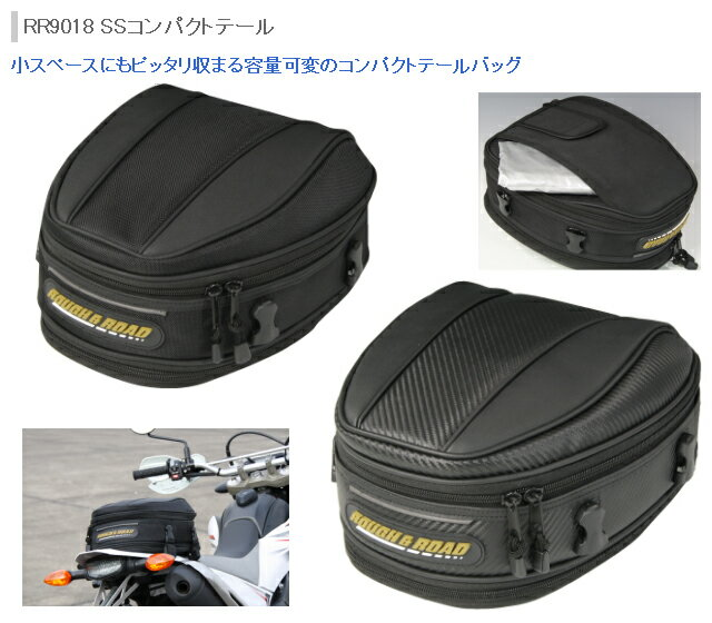 【ラフアンドロード】【ROUGH&ROAD】【RR9018】SSコンパクトテール カーボンモデルモデル【ラフ&ロード】