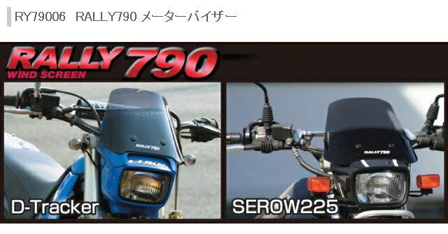 【ラフアンドロード】【ROUGH&ROAD】【RY79006】RALLY790 メーターバイザー【ラフ&ロード】