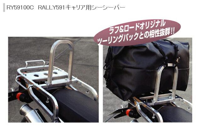 【ラフアンドロード】【ROUGH&ROAD】【RY59100C】RALLY591キャリア用シーシーバー【ラフ&ロード】