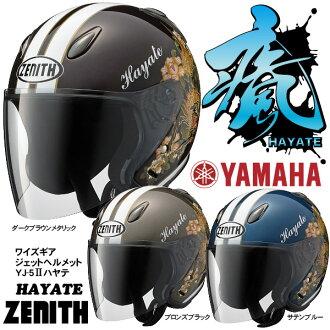 "Topic ""Japanese"" in the graphic model YJ-5II ZENITH HAYATE YJ-5 2 Zenith Hayate the combat Butler"