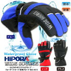 バイクグローブおすすめ【WIDESOURCE】ウォータープルーフグローブ(防水・防寒)BSG-4513Sum-with手袋