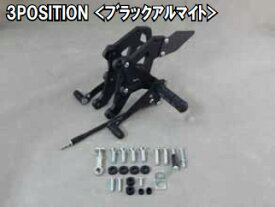 【WRS】【ダブルアールズ】3ポジション バックステップ ブラックアルマイト HORNET250 ALL年式【0-45-WK1903】【送料無料】