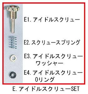 バイク用品 吸気系 エンジンKITACO キタコ アイドルスクリュー フラット24φ &スプリングセット401-0701000 4547424533845取寄品 セール