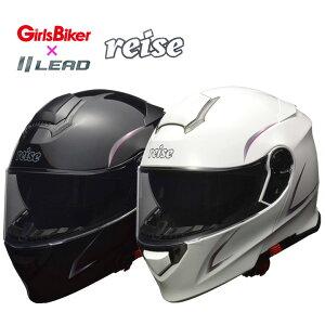 バイク用 ヘルメットLEAD(リード工業) REISE ガールズバイカー コラボレディース フルフェイス システム インナーシールド付き 全排気量対応 白 黒 交換用内装パッド付き 取寄品