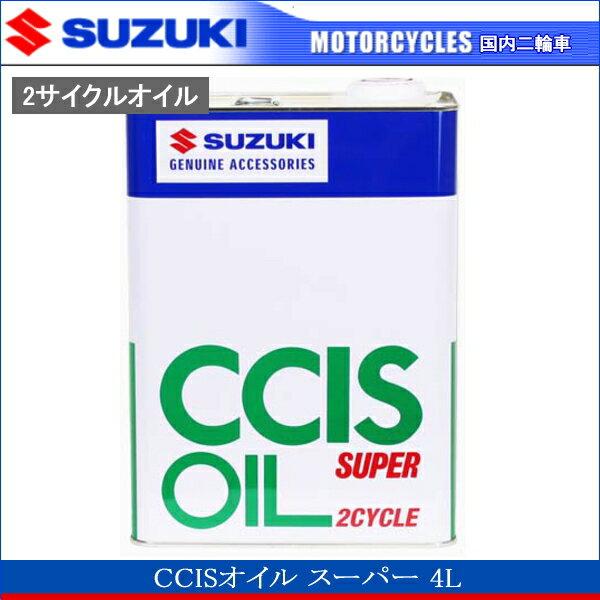 スズキ CCISオイル スーパー 4L 《2サイクルオイル SUZUKI 99000-21540》