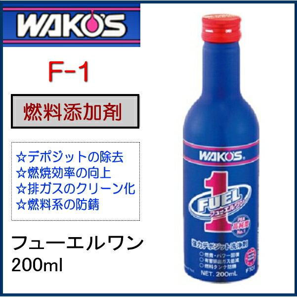 WAKOS ワコーズ F112 フューエルワン 300ml F-1 《和光ケミカル WAKOS 燃料添加剤 フューエルワン FUELONE》